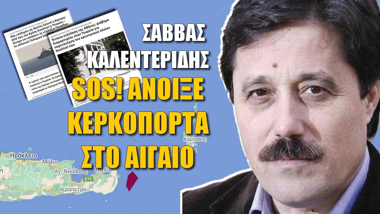 Φοβικά σύνδρομα των Ελλήνων πολιτικών εφαρμόζουν τη Γαλάζια Πατρίδα στο Αιγαίο