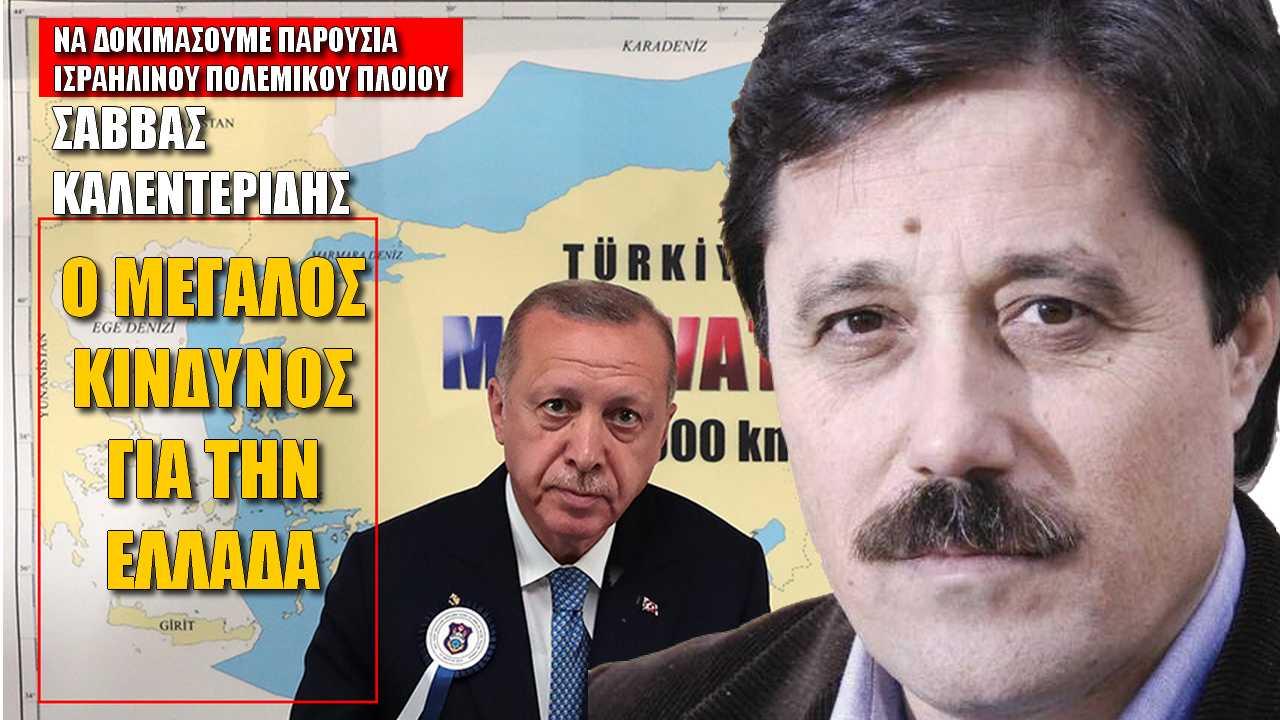 Ο Ερντογάν πραγματοποιεί τις απειλές του (ΒΙΝΤΕΟ)