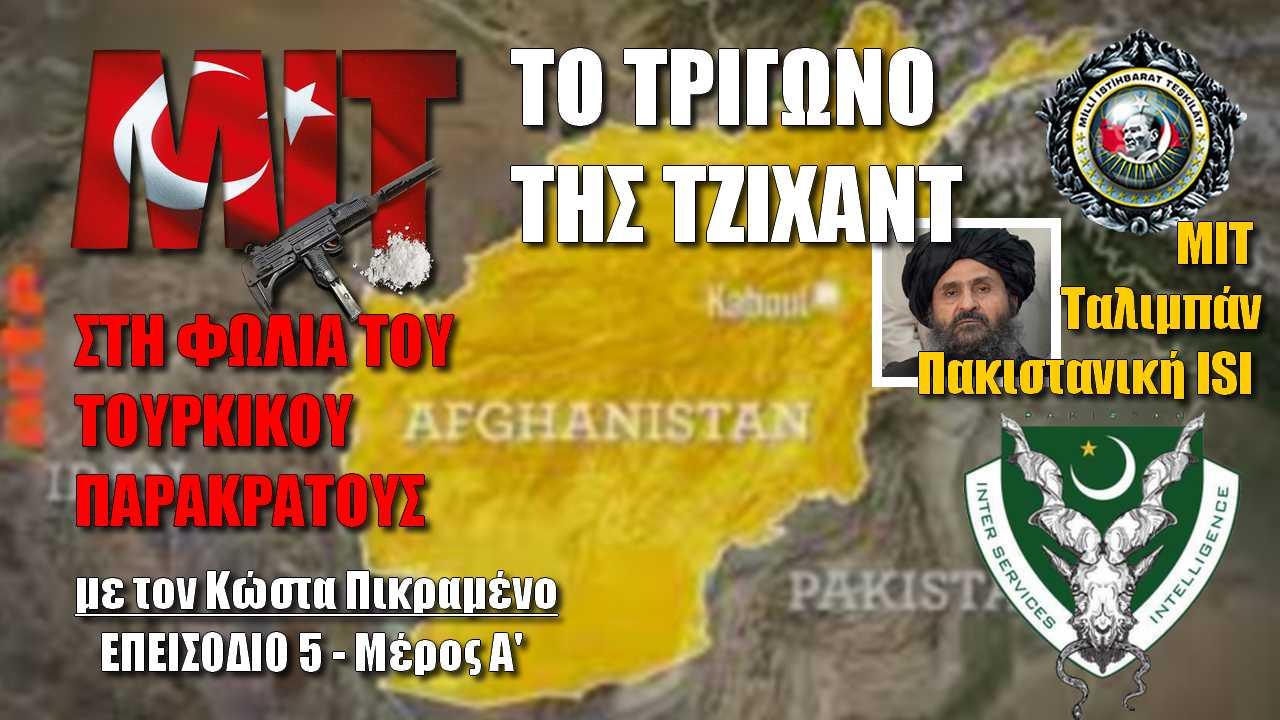 Το τρίγωνο της Τζιχάντ! MIT: Στη φωλιά του τουρκικού παρακράτους – Επεισόδιο 5 – Μέρος Α'