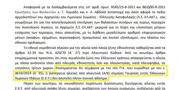 Ελεύθεροι να ψαρεύουν άφοβα στα ελληνικά χωρικά ύδατα οι Τούρκοι!