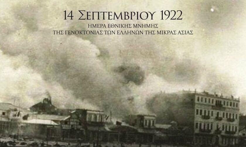 14 Σεπτεμβρίου: Ημέρα μνήμης της Γενοκτονίας του Μικρασιατικού Ελληνισμού