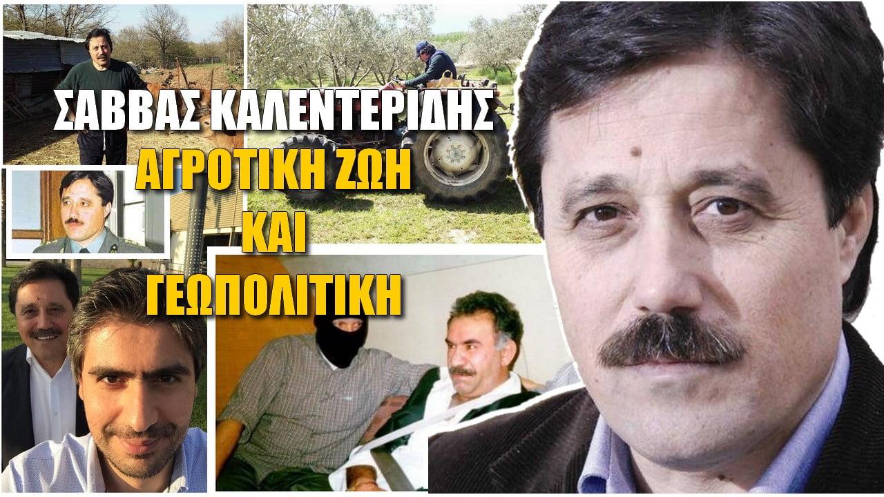 Σάββας Καλεντερίδης: Αγροτική ζωή, πολιτική, νεολαία, κεφάλαιο Οτζαλάν και γεωπολιτικές εξελίξεις