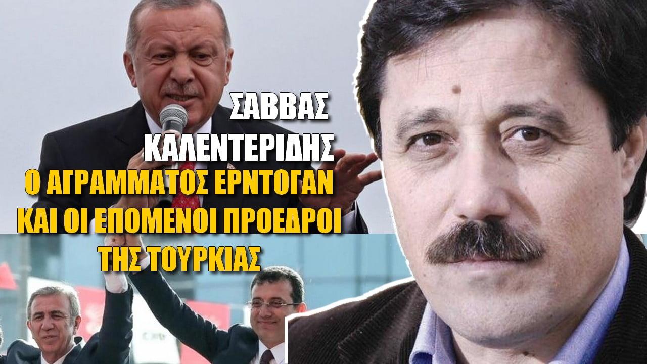 Ο τουρκικός λαός δεν τρώει πλέον το παραμύθι του Ερντογάν