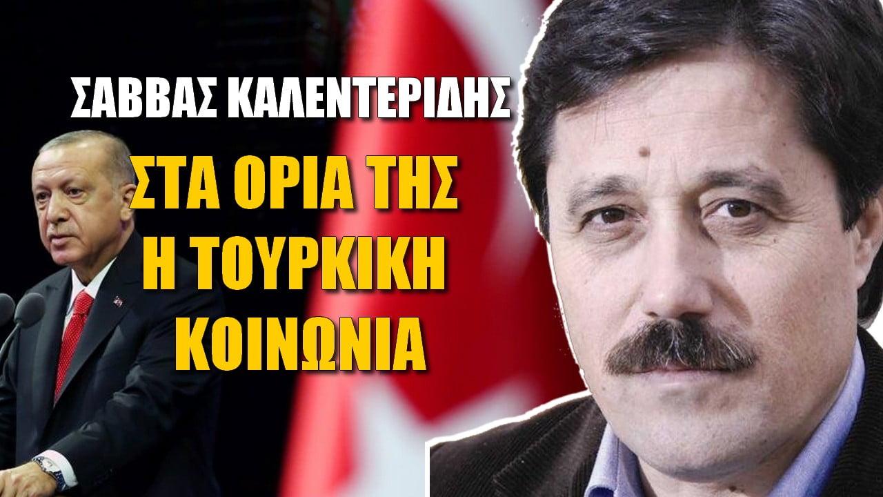 Πολιτική ζημιά για Ερντογάν! (ΒΙΝΤΕΟ)