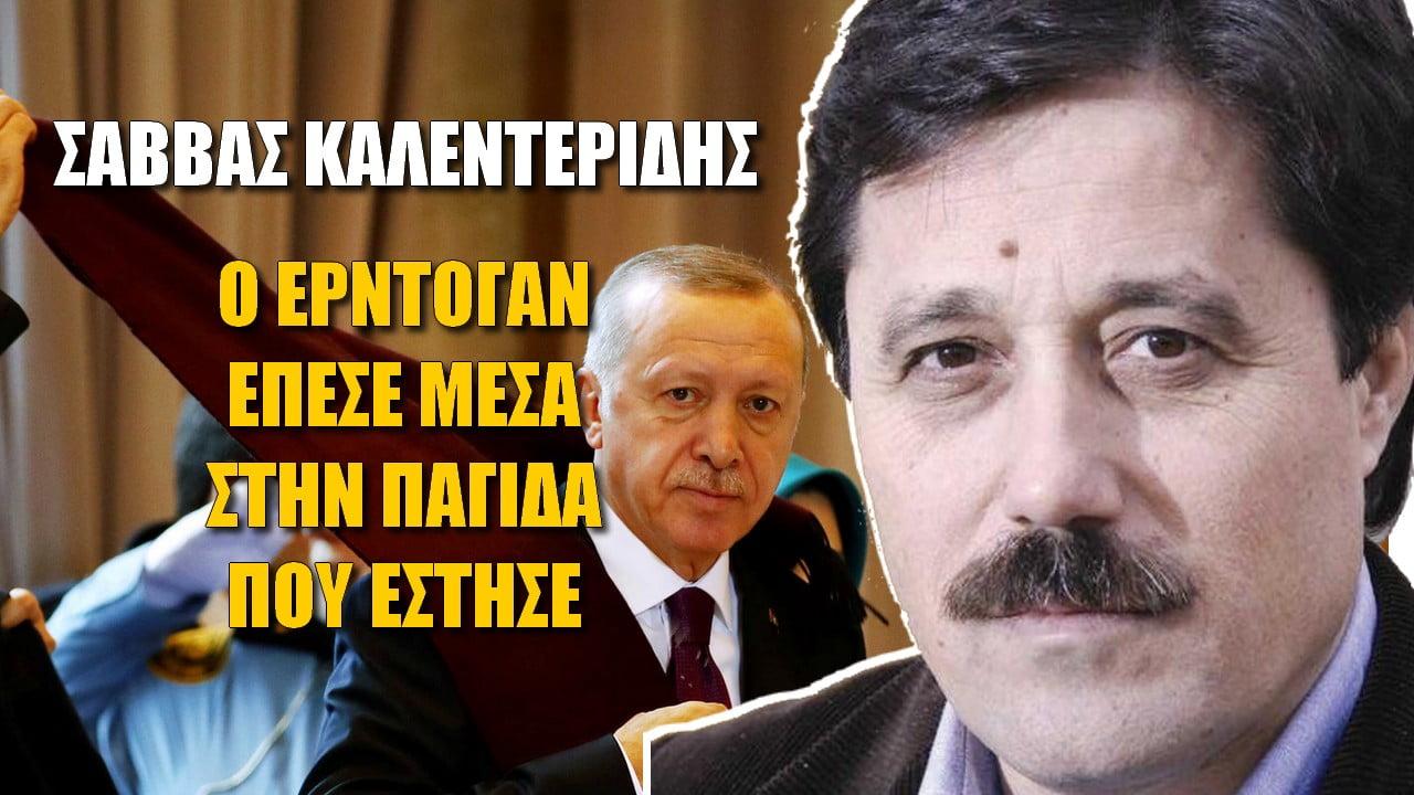 Ο Ερντογάν έσκαψε λάκκο για την Ελλάδα και έπεσε ο ίδιος μέσα