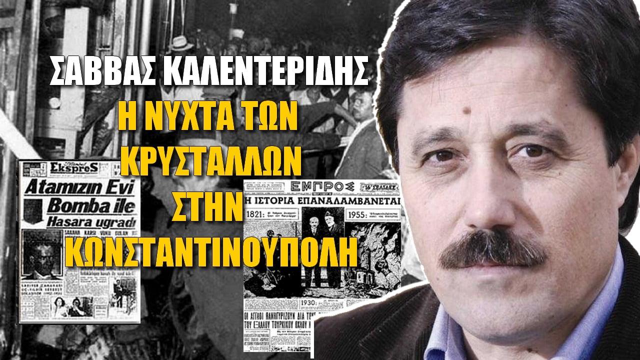 Το σχέδιο εξόντωσης του ελληνισμού της Πόλης