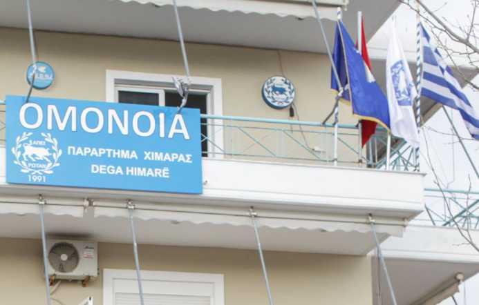 Καταγγελία της Ομόνοιας Χιμάρας για επιλεκτικές κατεδαφίσεις περιουσιών Ελλήνων
