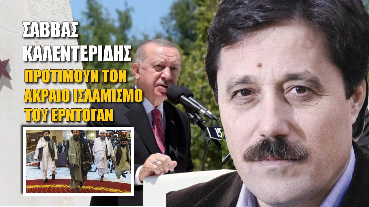 Η Ευρώπη στρώνει χαλί στον Ερντογάν να αλώσει την ΕΕ