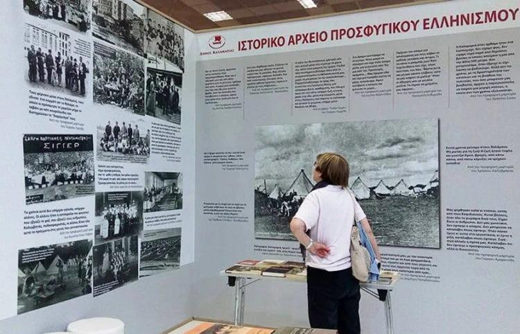 Ιστορικό Αρχείο Προσφυγικού Ελληνισμού: 2.500 προφορικές μαρτυρίες προσφύγων πρώτης και δεύτερης γενιάς αποκαλύπτουν τις τραγικές μνήμες των Ελλήνων της Ανατολής (photos)