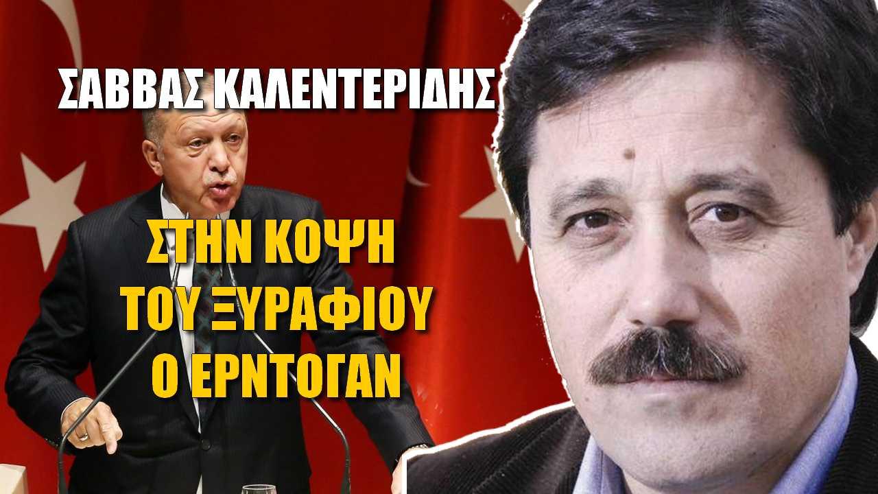 Σοβαρό πρόβλημα με Τουρκία! Νέο μέτωπο για την Ελλάδα (ΒΙΝΤΕΟ)