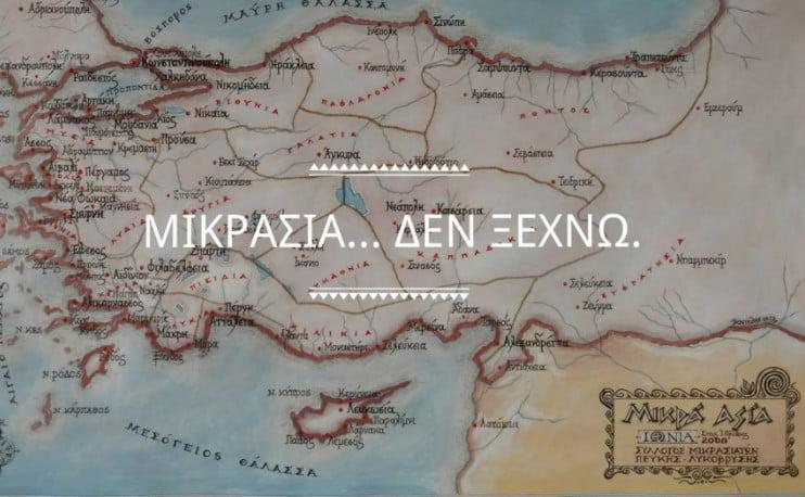 Ο Ελληνισμός της Ανατολής – Απάντηση στην «Γαλάζια Πατρίδα» του Ερντογάν